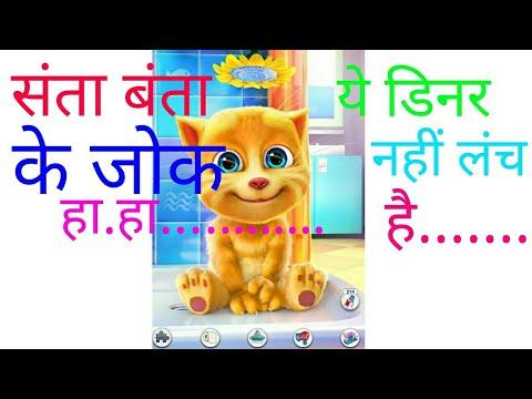 Download Tom talking joke santa banta ye diner nahi lunch hai