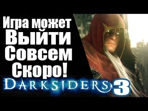 Darksiders 3 будет Скоро - Заявления разработчиков [Информация]