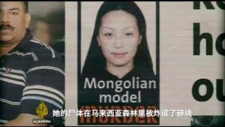 马来西亚:腐败与谋杀