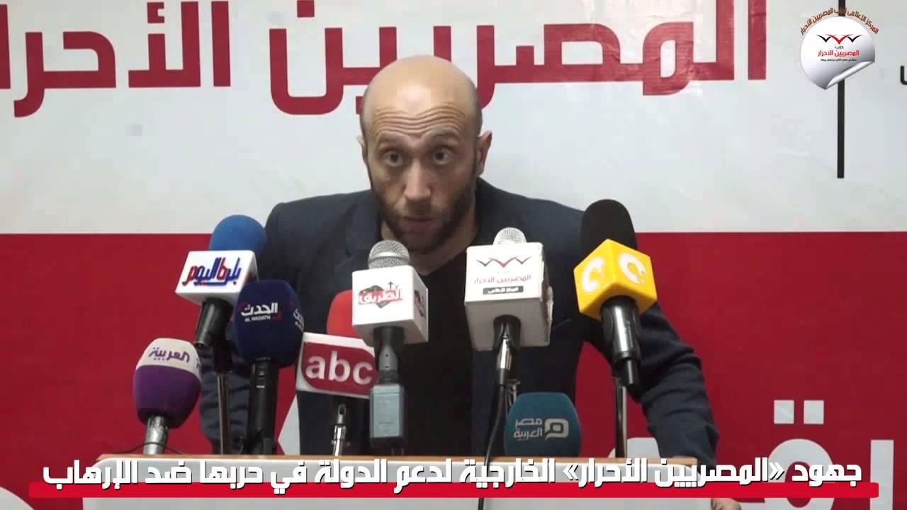 جهود «المصريين الأحرار» الخارجية لدعم الدولة في حربها ضد الإرهاب