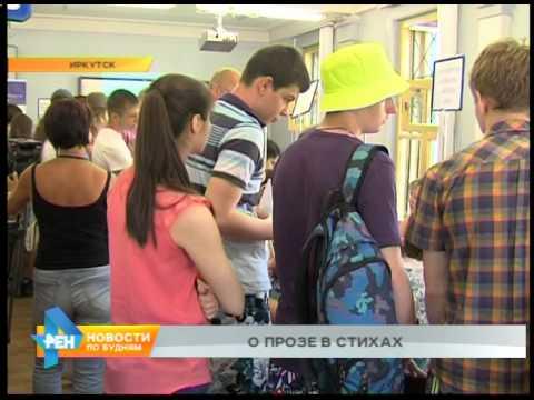 Ярмарка вакансий прошла в Иркутске