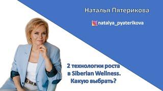 2 технологии роста в Siberian Wellness. Какую выбрать?