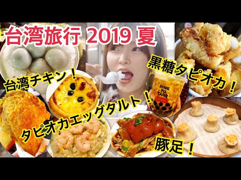 【台湾旅行1】台湾の夜市が食べ物天国♡ with とぎパパ(1, 2日目)