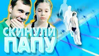 Кто смелее: девочка 8 лет или ее папа? | Прыжки в воду с большой вышки | Страх высоты челлендж