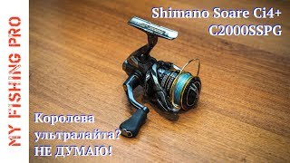 Обзор катушки Shimano Soare Ci4+ C2000SSPG. Королева ультралайта??? НЕ ДУМАЮ!