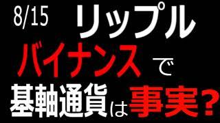 リップル20円台に...!リップルXRP がバイナンスで基軸通貨になるのは事実? thumbnail