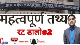 UPTGT-2016 ||PHYSICAL EDUCATION|| IMPORTANT FACTS||रट डालो#2