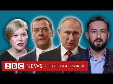 Правительство России ушло в отставку. Что происходит? | Спецэфир