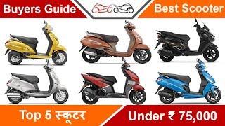 75000 में सबसे बढ़िया स्कूटर Best Scooter in 75000 Hindi Activa 125 Ntorq Access Burgman