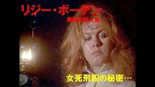 リジー・ボーデン 奥様は殺人鬼 (女死刑囚の秘密)THE LEGEND OF LIZZIE BORDEN (1975) [DVD] 予告編】実際の猟奇殺人事件を映像化。エリザベス・モンゴメリー主演
