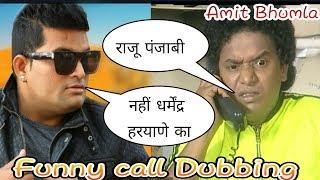 Raju Punjabi And Amit Bhumla Funny call in (हरयाणवी)  Madlipz video Dubbing