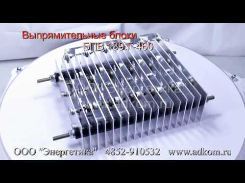 БПВ 139.Г-460 Блоки полупроводниковые выпрямительные - видео