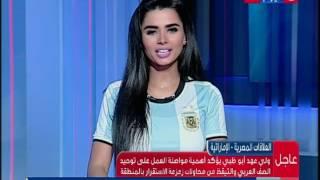 النشرة الرياضية مع فرح علي: تشيلسي ينافس مانشيستر يونايتد على ضم الايطالي ماركو فيراتي