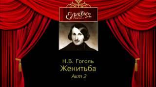 Н. В. Гоголь  Женитьба.   Акт 2