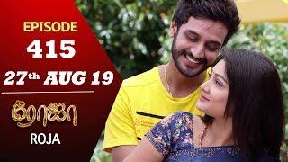 ROJA Serial   Episode 415   27th Aug 2019   Priyanka   SibbuSuryan   SunTV Serial  Saregama TVShows