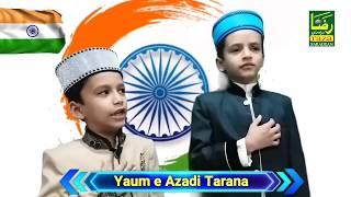 Yaum e Azadi Tarana | Jashn Azadi | 15 August | by Ahmed Raza & Mohammed Asjad Raza son of Sharjeel