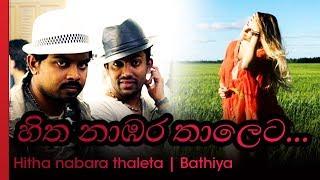 Hitha Nabarataleta - හිත නාබරතලේට  | bathiya & Santhus | භාතිය සංතුස්