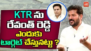 Why Revanth Reddy Targeting KTR ? | MP Revanth Reddy Comments On CM KCR | Congress Vs TRS | YOYO TV