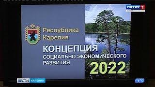 Проект концепции развития Карелии на пять лет