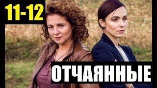 ОТЧАЯННЫЕ 11,12СЕРИЯ (сериал 2019). Анонс и дата выхода