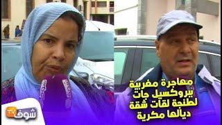 فيديو جد خطير: مهاجرة مغربية ببروكسيل جات لطنجة لقات شقة ديالها مكرية