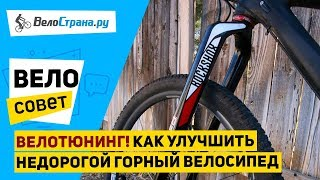 Велотюнинг! // Как улучшить горный велосипед
