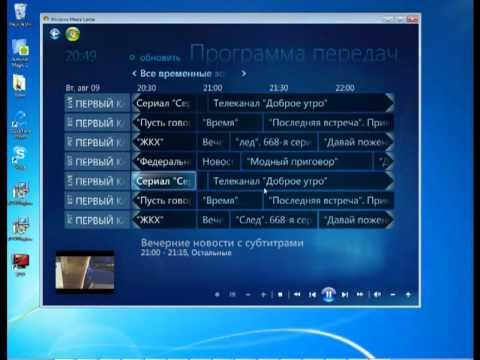 BestRussianTV через Windows Media Center