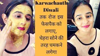 Karwachauth ,Diwali तक रोज इस फेसपैक को लगाए,  चेहरा सोने की तरह चमकने लगेगा 🤗/SWATI BHAMBRA