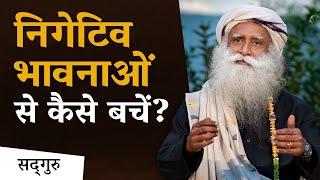 निगेटिव भावनाओं से कैसे बचें? How to avoid negative emotions in Hindi | Isha Sadhguru