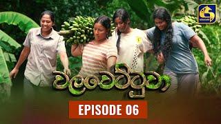 Walawettuwa Episode 06 || ''වලවෙට්ටුවා'' ||  06th JULY 2021 Thumbnail