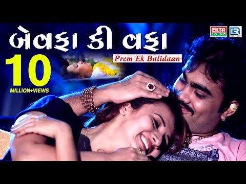 Bewafa Ki Wafa - JIGNESH KAVIRAJ Bewafa Song | New Gujarati Song 2017 | FULL HD VIDEO | RDC Gujarati