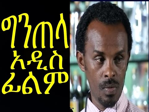 New Ethiopian Movie - Gintela Full 2015