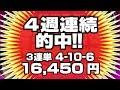 【4週連続的中!】【競馬予想】 2018 京都記念 今年も少頭数……