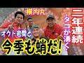 【横内丸】タコ釣り 東京湾