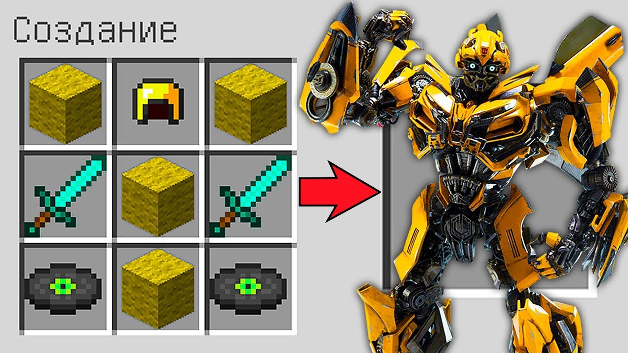 Майнкрафт видео как сделать трансформера