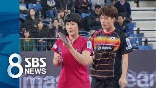 남북 탁구, 다시 뭉쳤다!…'세계 챔피언' 일본 꺾고 4강행 / SBS