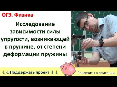 Лабораторная работа «Исследование зависимости силы упругости от степени деформации пружины»
