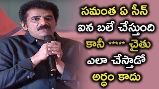 Rao Ramesh Shocking Speech @ Majili Movie Grand Success Meet