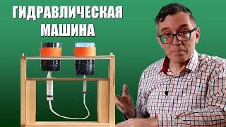 Закон Паскаля и гидравлическая машина