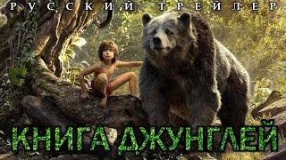 Книга Джунглей / The Jungle Book (2016) Русский Трейлер HD