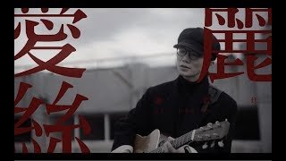 Cover images 謝震廷 Eli Hsieh【愛麗絲 1993】(Official Music Video)