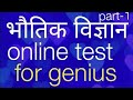 Physics online test for all students in Hindi