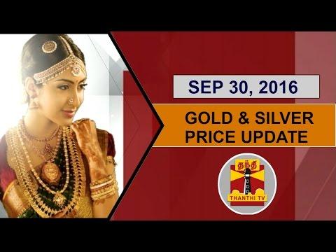 (30/09/2016) Gold & Silver Price Update - Thanthi TV
