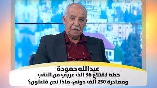 عبدالله حمودة - الحركة الصهونية