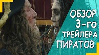 ОБЗОР ТРЕЙЛЕРА №3 ПИРАТОВ КАРИБСКОГО МОРЯ 5