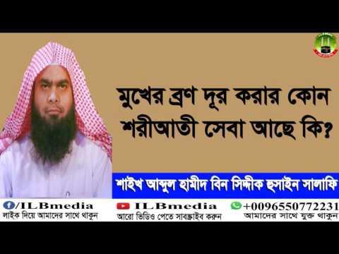 Mukher Bron Dur Korar Jonno Kono Shariati Seba Ache Ki?  Sheikh Abdul Hamid Siddik Salafi |waz