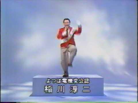新潟ローカルCM よつば電機紫竹山店オープン 稲川淳二 - YouTube