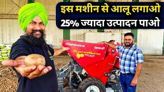 इस मशीन से आलू लगाओ 25% ज्यादा उत्पादन पाओ | Mahindra Planting Master Potato+ in India