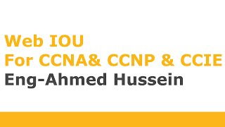 Web IOU For CCNA& CCNP & CCIE By Eng-Ahmed Hussein | Arabic
