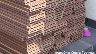 террасная доска Tardex(опыт применения террасной композитной доски украинского производства Tardex., 2015-06-01T06:29:50.000Z)